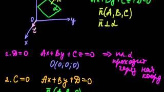 §38 Частные случаи общего уравнения плоскости фото