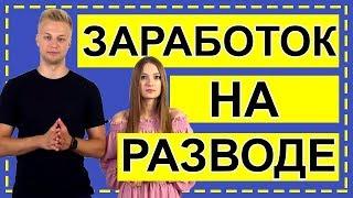 Марго Савчук и Данил Матухно: курс Заработок на маркетинге. Отзывы