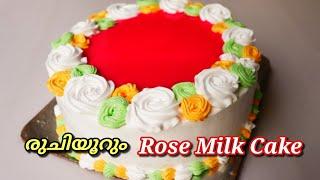 Rose milk cake||Cake recipes malayalam||cakes in malayalam||Cake recipe