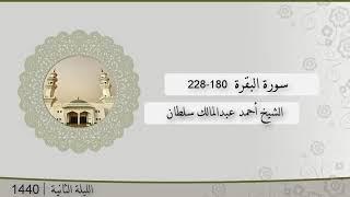 تحميل و مشاهدة تلاوة الليلة الثانية من صلاة التراويح للشيخ أحمد عبدالمالك سلطان سورة البقرة 180-228 | رمضان 1440 MP3