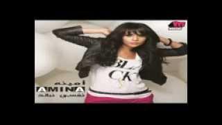 Amina - Matdakhalhomsh Bena _ أمينة - متدخلهمش بيننا(