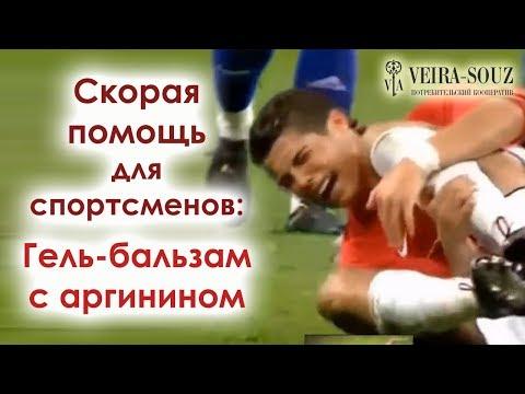 Скорая помощь для спортсменов - Гель-бальзам с аргинином Вейра-Союз