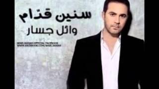 تحميل اغاني وائل جسار على مانسى - سنين قدام (النسخه الاصليه) MP3