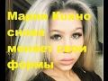 ДОМ-2 Новости. Мария Кохно снова меняет свои формы. ДОМ-2, ТНТ