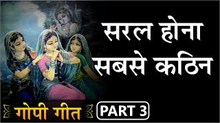 Gopi Geet the melodious cries for Krishna Part 3
