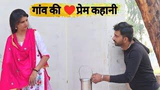 गांव की प्रेम कहानी | Gaav ki prem kahani feat. Pooja Khatkar | desi love story Haryanvi Comedy 2019