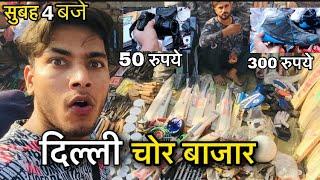 CHOR BAZAR DELHI | चोर बाजार | I PHONE, LAPTOP, CAMERA, SHOES | JAMA MASJID CHOR BAZAR