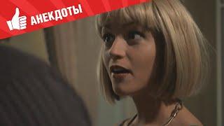 Анекдоты - Выпуск 4