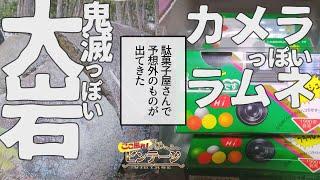 長谷商店で攻めたデザインの駄菓子を発見!【ここ掘れ!ビンテージ】