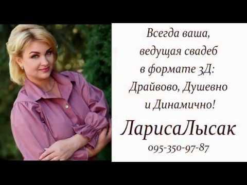Лариса Лысак, відео 2