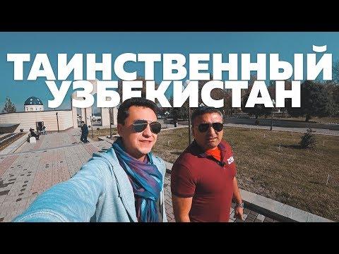 маленькая Швейцария, Фергана, Андижан, финальная часть | Таинственный Узбекистан
