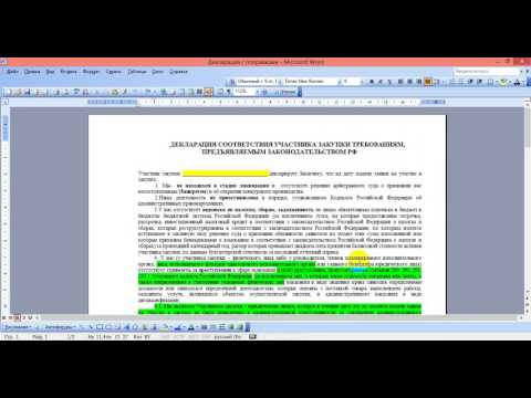 Изменения в декларации о соответствии требованиям. Образец можно скачать с tender-club.ru