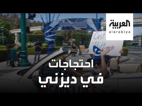 العرب اليوم - شاهد: احتجاجات في