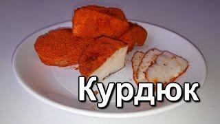 Как вкусно замариновать курдюк? (how to marinate the mutton rump?)