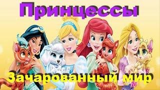 """""""Принцессы - Зачарованный мир"""" - Игры для детей, девочек на слабый пк"""