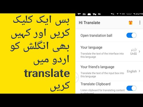 Translate Urdu To English on whatsapp Chat - смотреть онлайн на Hah Life