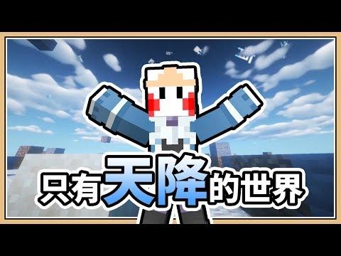 鬼鬼minecraft-falling falling#1