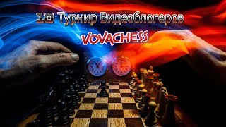 10 Турнир Видеоблогеров (vovachess)