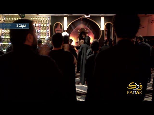 الرادود علي العقابي ـ محرم الحرام 1438 ـ الليلة 3