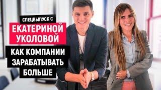 Екатерина Уколова PRO схемы повышения продаж. Как прокачать отдел продаж? Советы эксперта #1