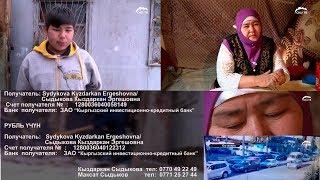 Темир вагондо жашаган Кыздаркан эже уулу экөө жардамга муктаж