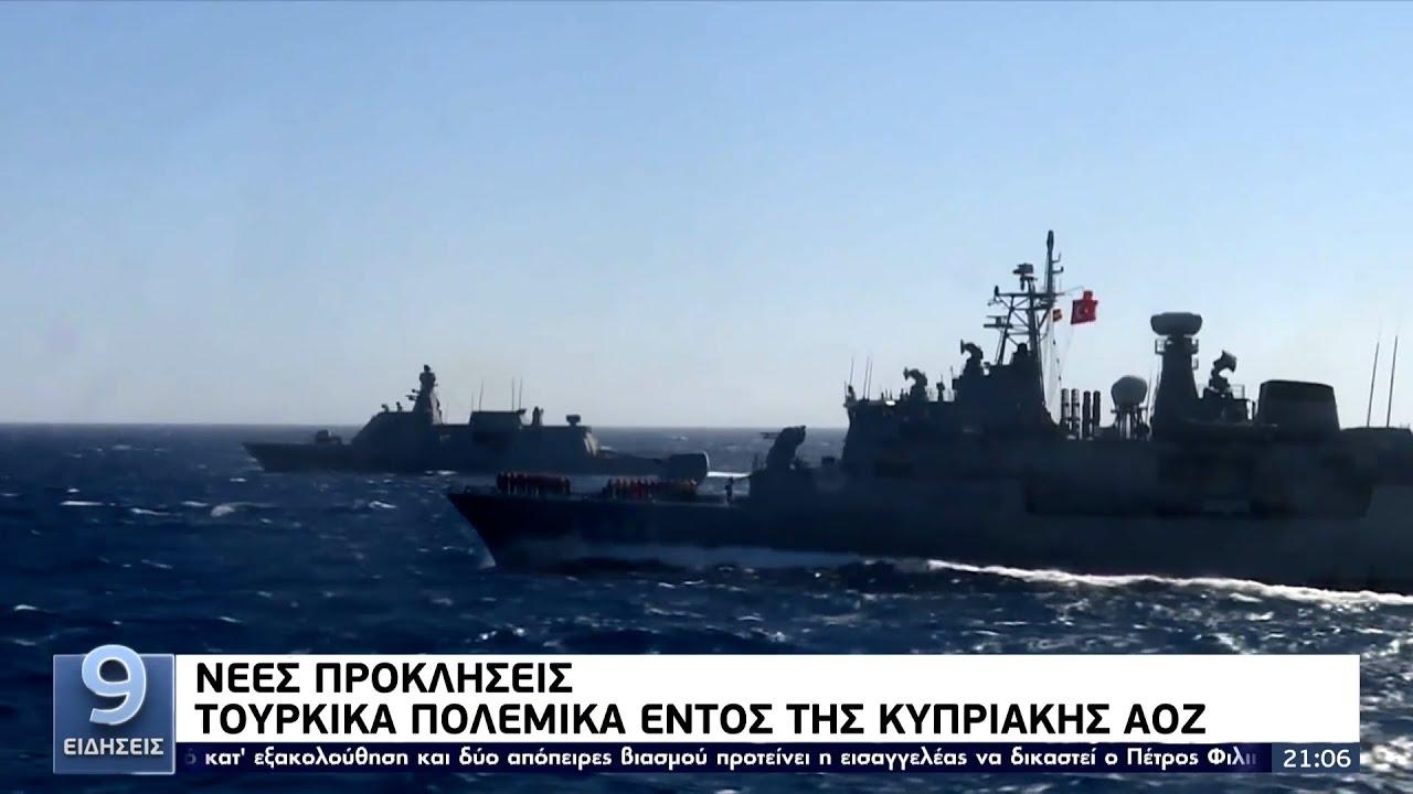 Νέες προκλήσεις: Τουρκικά πολεμικά εντός της κυπριακής ΑΟΖ ΕΡΤ 7/10/2021