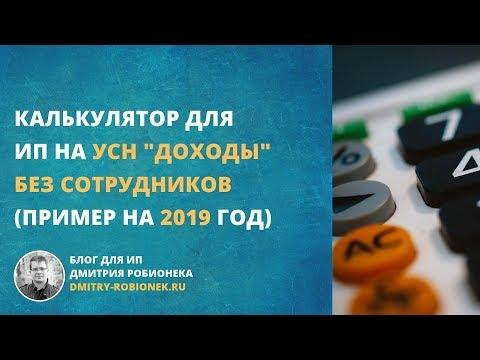 """Калькулятор для ИП на УСН """"доходы"""" без сотрудников: пример на 2019 год"""