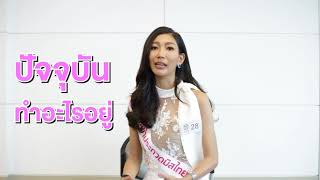 Introduction Video of Nattida Pungnum Contestant Miss Thailand World 2018