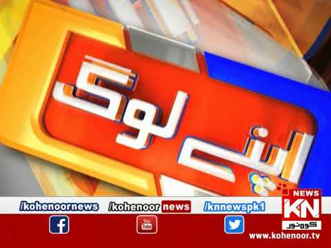 Apnay Loog 06 July 2021| Kohenoor News Pakistan