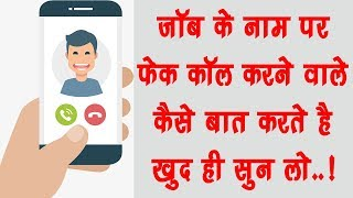 Fake Call Live...! Be Aware - ALL