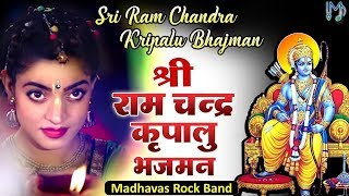 ▷ Bhaj Man Rama Mp3 Download ➜ MY FREE MP3