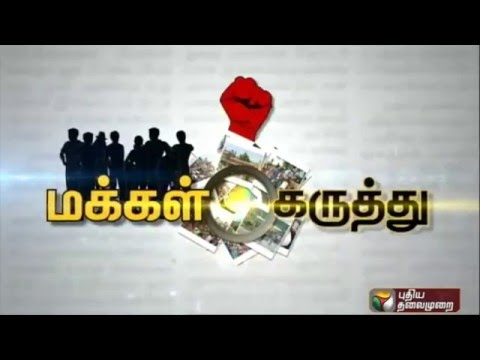 Peoples-response-to-Common-Query-Public-Opinion-15-04-16-Puthiyathalaimurai-TV