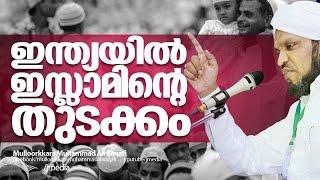 ഇന്ത്യാ ചരിത്രം │ Latest Islamic Speech In Malayalam 2016 │ Mulloorkara Muhammed Ali Saqafi New