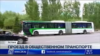 Асет Исекешев прокомментировал предложение «Астана LRT» о сборе платы за общественный транспорт