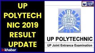 BTEB Admission Result 2018। Polytechnic & Technical