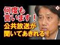 NHKの報道に元経産官僚細川氏も驚き!それぞれ別個の問題です!!