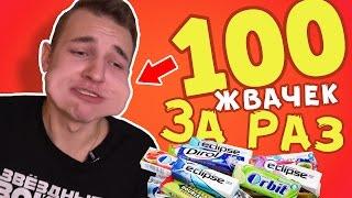 100 ЖВАЧЕК ВО РТУ! CHALLENGE!