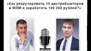 Как заработать первые 100000 рублей в интернете? (Алекс Новиков и Вячеслав Герасименко)