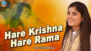 हरे कृष्ण हरे रामा !! Hare Krishna Hare Rama
