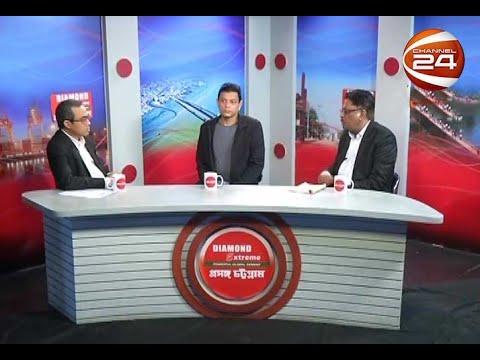 চট্টগ্রাম সিটিতে ভোট: কেমন নগর চাই? | প্রসঙ্গ চট্টগ্রাম | Proshongo Chottogram | 9 January 2021