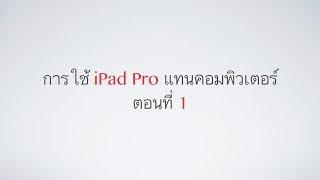 การใช้ iPad Pro แทนคอมพิวเตอร์ ตอนที่ 1 - dooclip.me
