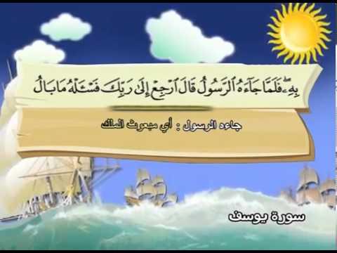 المصحف المعلم للأطفال [012] سورة يوسف