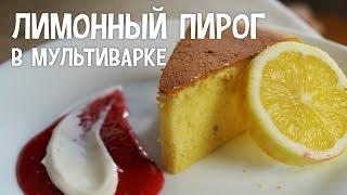 Лимонный пирог в мультиварке. Как приготовить лимонный пирог в мультиварке