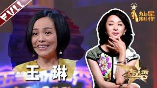 """《金星秀》EP16:王琳抖了林志玲什么事?金姐也被都笑了  -""""中国式离婚""""那些事 The Jinxing Show 金星时间 第十六期 官方超清1080p"""