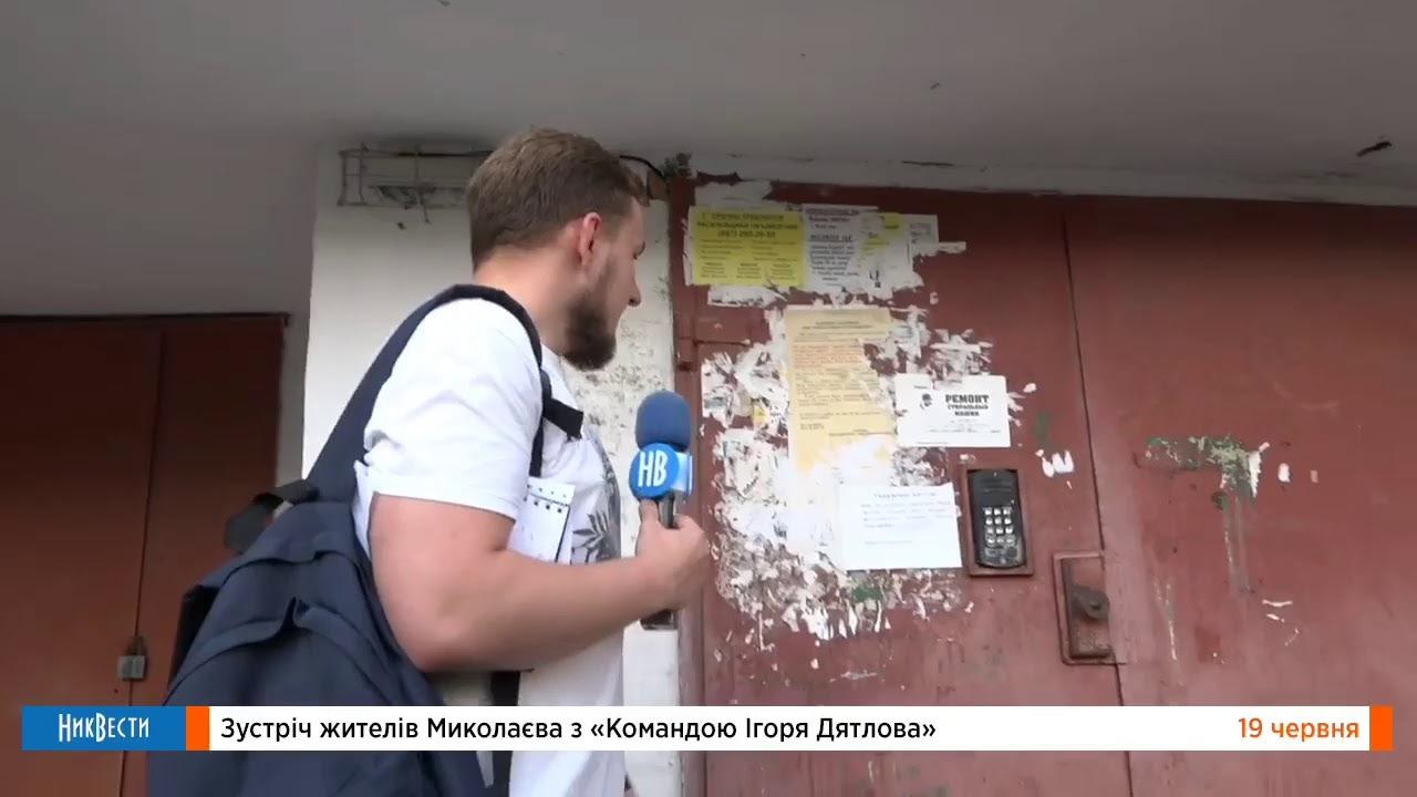 Встреча «Команды Игоря Дятлова» с жителями Николаева