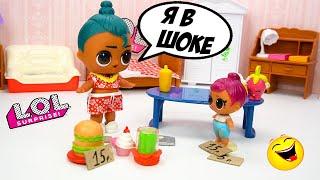 Папа в ШОКЕ! Мария не умеет считать деньги? Куклы ЛОЛ Сюрприз СМЕШНЫЕ Мультики #55 LOL Dolls