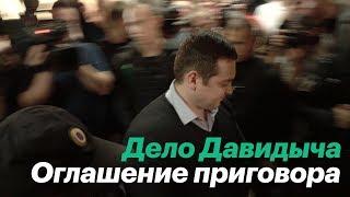 Суд над Эриком Давидычем: как это было