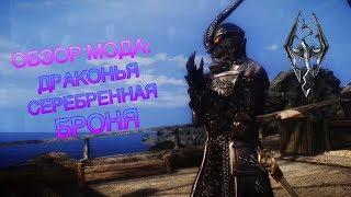 SKYRIM MODS: Серебряная Драконья Броня