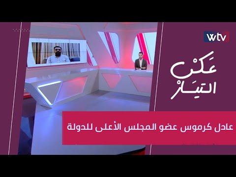 «عكس التيار »: عادل كرموس، عضو المجلس الأعلى للدولة
