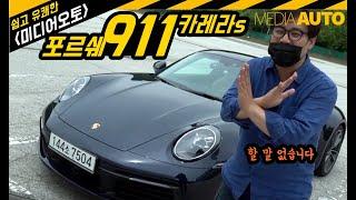 [미디어오토] 포르쉐 911 카레라S...할 말 없습니다. 신형, 992, 리뷰, 시승기, 넘사벽, ASMR, 배기음